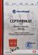 Сертификат на Прокладка турбины Elring 155.570