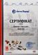 Сертификат на Датчик температуры охлаждающей жидкости EPS 1830355