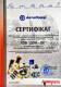 Сертификат на Опора амортизатора Japanparts RU-W00