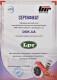 Сертификат на Помпа LPR WP0575