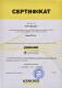 Сертификат на Мойка высокого давления Karcher K 5