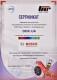 Сертификат на Датчик давления наддува Bosch 0 281 002 655