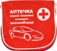 Аптечка автомобильная Carlife АМА-1 мягкий ama1