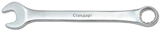 Купить Ключи автомобильные, Ключ рожково-накидной Стандарт KK30ST I-образный 30 мм