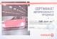 Сертификат на Osram 2825ult для Dodge Caliber