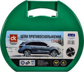 Цепи на колёса Дорожная Карта R14-R17 DK480-L42