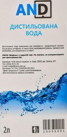 Дистиллированная вода AND