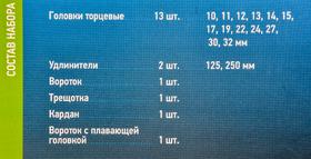 """Набор инструментов Armer ARMB0004 1/2"""" 20 ед."""
