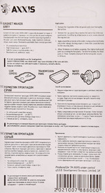 Формирователь прокладок Axxis Silicone High-Temp серый