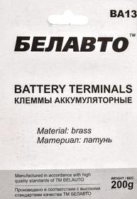 Клеммы АКБ Euro Type 1 BELAUTO BA13