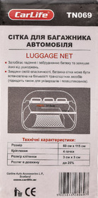 Сетка Carlife в багажник TN069