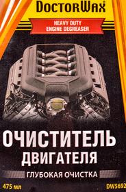 Очиститель двигателя наружный DoctorWax Engine Degreaser жидкость