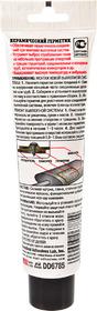 Герметик DoneDeal Steel-Reinforced Muffler Cement серый