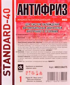 Антифриз Дорожная Карта Standard -40 красный