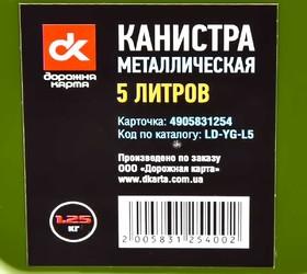 Канистра Дорожная Карта для топлива и масел