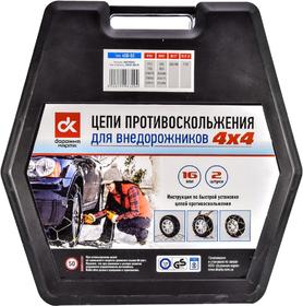 Цепи на колёса Дорожная Карта R15-R17,5 DK482-400-50