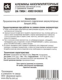 Клеммы АКБ Euro Type 1 Дорожная Карта DKTM04