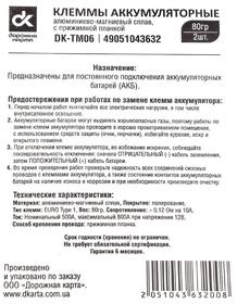 Клеммы АКБ Euro Type 1 Дорожная Карта DKTM06