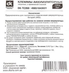 Клеммы АКБ Euro Type 1 Дорожная Карта DKTC269