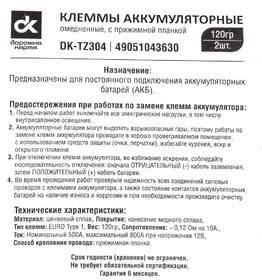 Клеммы АКБ Euro Type 1 Дорожная Карта DKTZ304