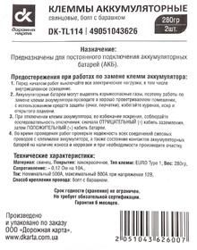 Клеммы АКБ Euro Type 1 Дорожная Карта DKTL114