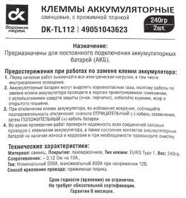 Клеммы АКБ Euro Type 1 Дорожная Карта DKTL112