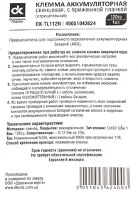 Клемма АКБ Euro Type 1 Дорожная Карта DKTL112N