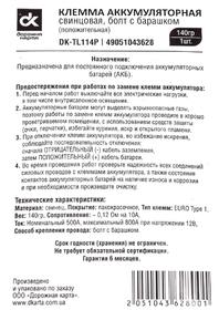 Клемма АКБ Euro Type 1 Дорожная Карта DKTL114P