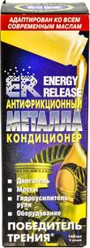 Присадка Energy Release Антифрикционный кондиционер металла