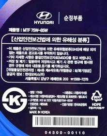 Трансмиссионное масло Hyundai / Kia MTF GL-4 75W / 85W полусинтетическое