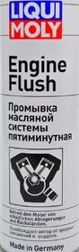 Промывка Liqui Moly Engine Flush