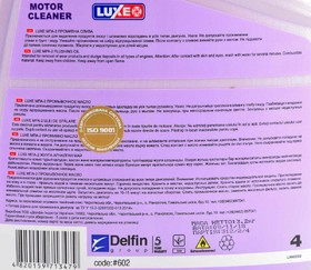 Промывка Luxe Flushing Oil
