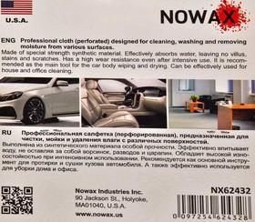 Салфетка Nowax NX62432 микрофибра 30x40 см