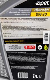 Моторное масло Opet Fulltech 0W-30 синтетическое