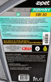 Моторное масло Opet Fullmax LE 5W-30 синтетическое