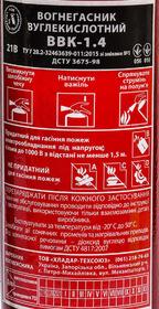 Огнетушитель Poputchik углекислотный