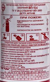 Огнетушитель Poputchik порошковый