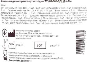 Автомобильная аптечка Poputchik АМА-1 мягкий 02-003-DP