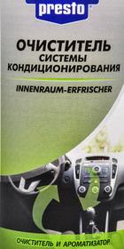 Очиститель кондиционера Presto Innenraum-Erfrischer апельсин спрей