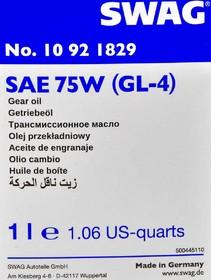 Трансмиссионное масло SWAG GL-4 75W