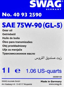 Трансмиссионное масло SWAG GL-5 75W-90
