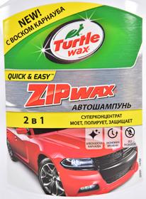 Автошампунь-полироль концентрат Turtle Wax Zip Wax воск