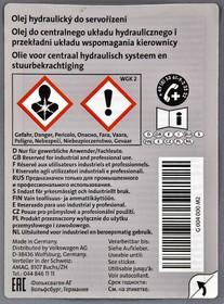 Трансмиссионное масло VAG Power Steering Fluid синтетическое