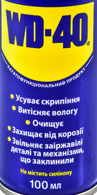 Смазка WD-40 многофункциональная