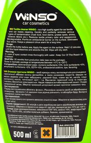 Очиститель салона Winso Textile Cleaner 500 мл