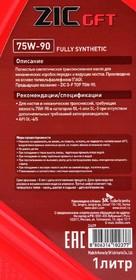 Трансмиссионное масло ZIC GFT GL-4 / 5 75W-90 синтетическое