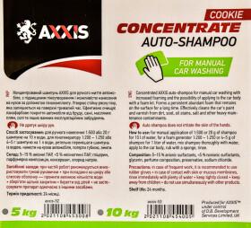 Концентрат автошампуня Axxis Auto-Shampoo Cookie
