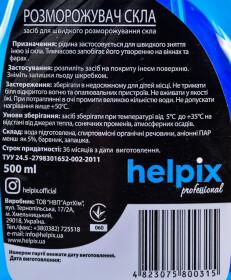 Размораживатель стекол Helpix Professional