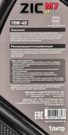Моторное масло 4T ZIC M7 10W-40 синтетическое