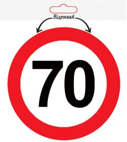 Наклейка XoKo 70 км/ч